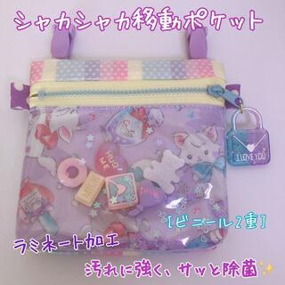 yupieee様専用 021)シャカシャカ移動ポケット おしゃれcat (外出用品)