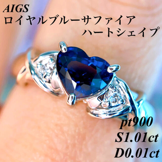 AIGSハートシェイプロイヤルブルーサファイアpt900 S1.01/D0.01
