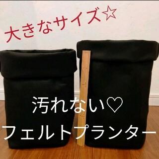 大きいサイズ☆フェルトプランター♡黒2枚セット♡不織布 プランター 植木鉢 鉢 (プランター)
