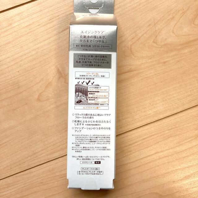 ELIXIR(エリクシール)の資生堂 エリクシール シュペリエル デーケアレボリューション T 乳液 SPF3 コスメ/美容のスキンケア/基礎化粧品(乳液/ミルク)の商品写真