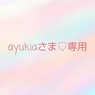 ayukia様♡専用(その他)