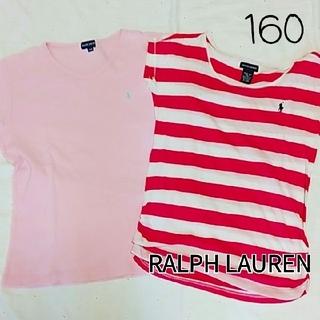 Ralph Lauren - RALPH LAUREN ラルフローレン Tシャツ 160 2枚セット