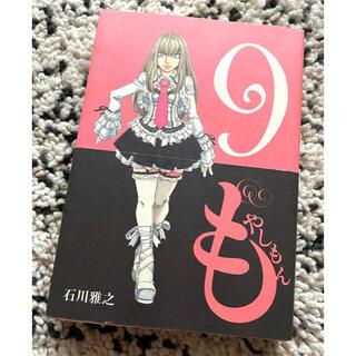 コウダンシャ(講談社)の【poppy 様 専用】コミック  もやしもん  9巻(女性漫画)