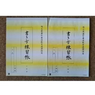 みぃみぃみぃ様♡ 硬筆 用紙 小4(書道用品)
