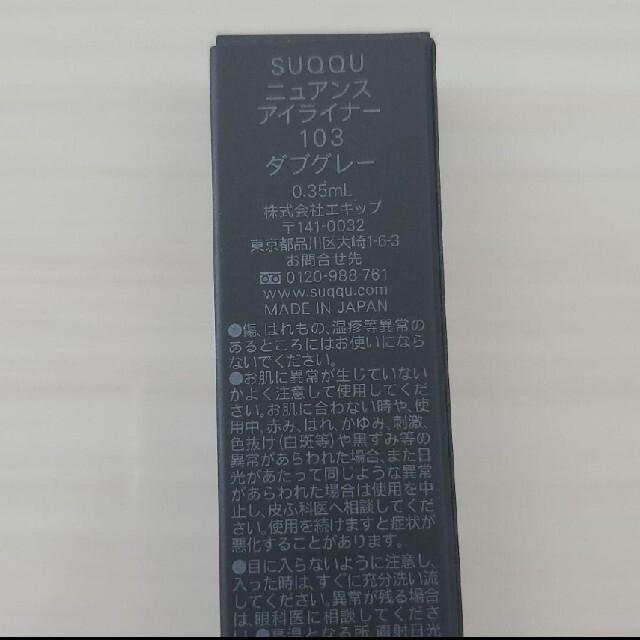 SUQQU(スック)の限定 suqqu  ニュアンスアイライナー 2021サマーコレクショ ダブグレー コスメ/美容のベースメイク/化粧品(アイライナー)の商品写真