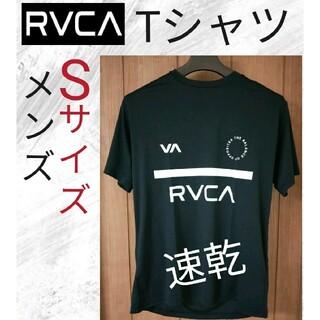 RVCA - 【速乾】RVCA Tシャツ メンズ Sサイズ ルーカ ラッシュガード