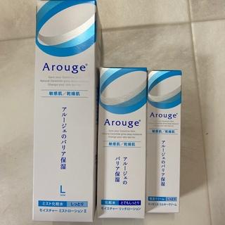 Arouge - 専用です。購入しないでください。アルージェ