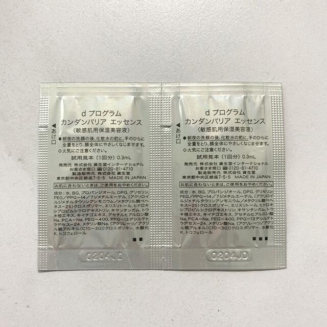 d program(ディープログラム)のdプログラム カンダンバリアエッセンス コスメ/美容のスキンケア/基礎化粧品(美容液)の商品写真
