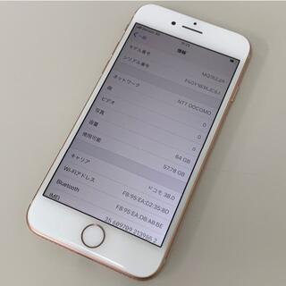 アップル(Apple)のSimフリー iPhone8 64GB Gold(スマートフォン本体)