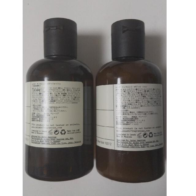 LE LABO ルラボ サンタル33 santal アメニティ コスメ/美容のボディケア(ボディソープ/石鹸)の商品写真
