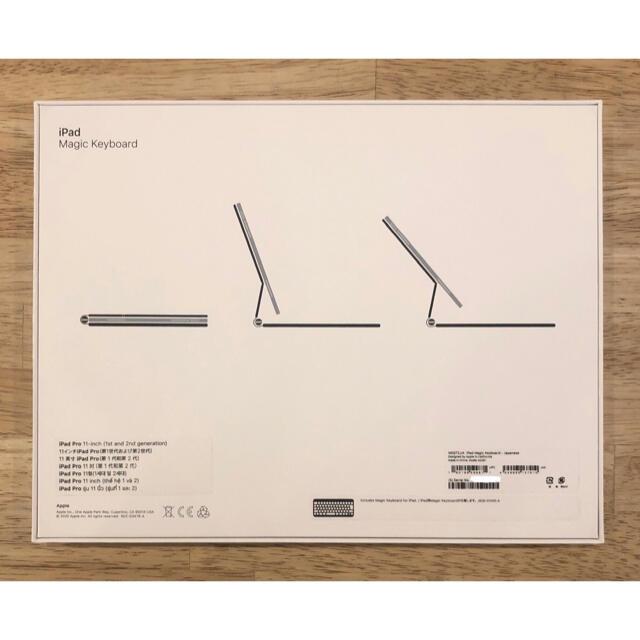 Apple(アップル)のiPad Pro(第2世代)Magic Keyboard 11インチ スマホ/家電/カメラのPC/タブレット(PC周辺機器)の商品写真