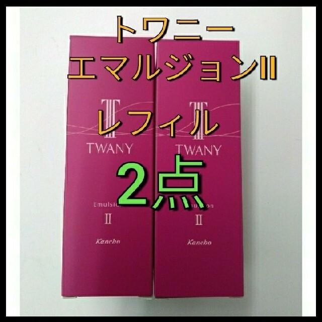 TWANY(トワニー)の完全未開封品! トワニー エマルジョン II しっとり  レフィル 2本 コスメ/美容のスキンケア/基礎化粧品(乳液/ミルク)の商品写真