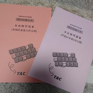 タックシュッパン(TAC出版)のITパスポート 本試験問題集 2冊(資格/検定)
