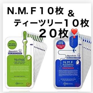 メディヒール NMF 10枚&ティーツリー10枚 計20枚セット!(パック/フェイスマスク)