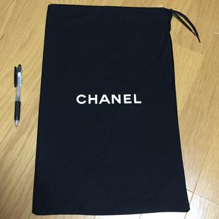 シャネル(CHANEL)のシャネル 保存袋 未使用品(ショップ袋)