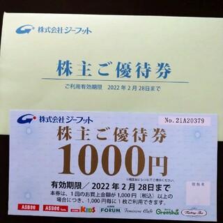 アスビー(ASBee)のジーフット 株主優待券 1000円(ショッピング)