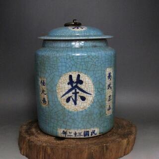 中華人民共和国のお茶の缶 ティーキャディー アンティーク磁器(その他)