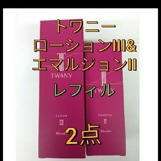 トワニー(TWANY)の完全未開封品! トワニー ローションIII & エマルジョンII レフィル(化粧水/ローション)