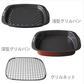 エーアイシー(A・I・C)の新品未使用☆アラジン グリルパン セット(調理機器)