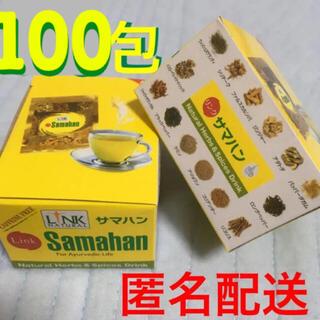 めぐり改善!代謝UP サマハン スパイスティー 100包(健康茶)