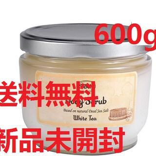 ボディスクラブ ホワイトティー / 600g / ホワイトティー#3(入浴剤/バスソルト)
