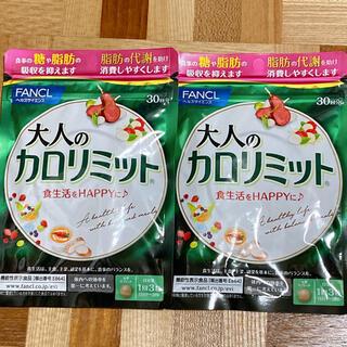 ファンケル(FANCL)のファンケル☆大人のカロリミット(30回分)×2袋☆送料無料(その他)
