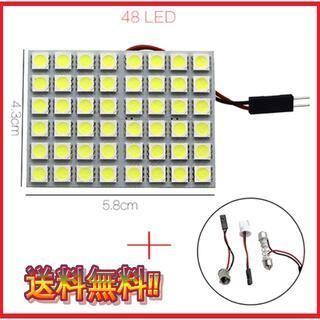ルームランプ ホワイト LED 48連SMD 配線セット付き(汎用パーツ)