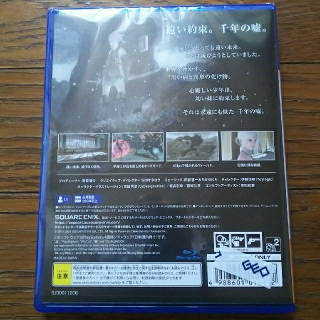 PlayStation4(プレイステーション4)のNieR Replicant ニーアレプリカント PS4 美品 エンタメ/ホビーのゲームソフト/ゲーム機本体(家庭用ゲームソフト)の商品写真