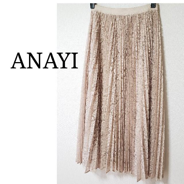 ANAYI(アナイ)の未使用 アナイ レースプリーツスカート レディースのスカート(ロングスカート)の商品写真