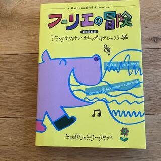 フ-リエの冒険 新装改訂版(科学/技術)