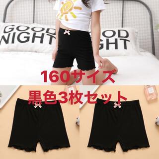 子供夏用オーバーパンツ160サイズ 黒色 3枚セット