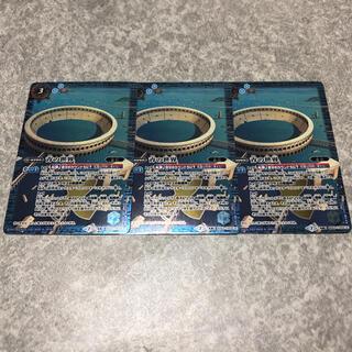 バンダイ(BANDAI)のバトルスピリッツ 青の世界/青き異神 3枚セット(シングルカード)