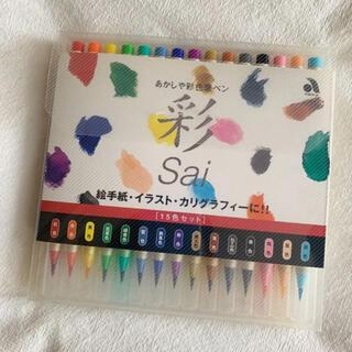 あかしや 彩  カラー毛筆 15色セット(絵筆)