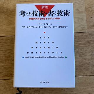 考える技術・書く技術 問題解決力を伸ばすピラミッド原則 新版(ビジネス/経済)