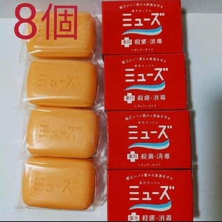 薬用石鹸ミューズ 8個セット 薬用 殺菌 消毒 石鹸 ミューズ