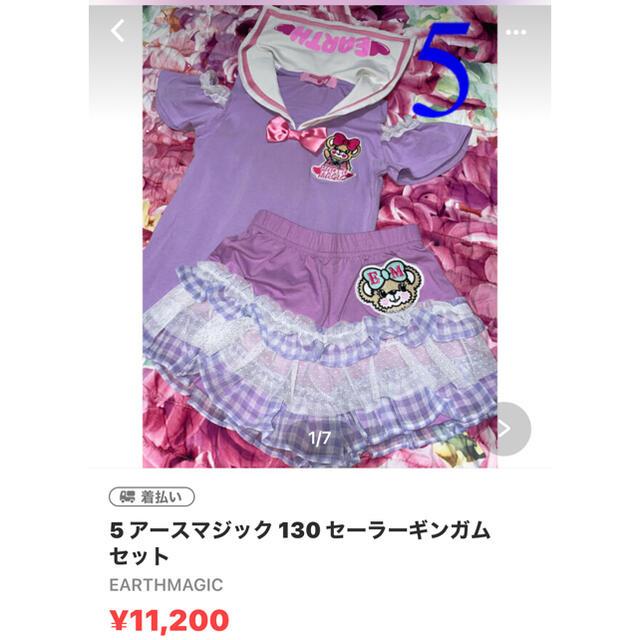 EARTHMAGIC(アースマジック)のかいちゃん様専用💕 キッズ/ベビー/マタニティのキッズ服女の子用(90cm~)(Tシャツ/カットソー)の商品写真