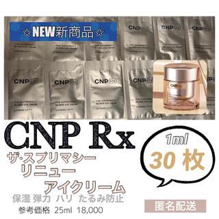 チャアンドパク(CNP)の【初入荷】CNP Rx リニュー アイクリーム 30枚(アイケア/アイクリーム)