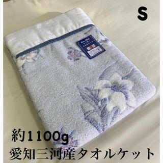 新品‼️2021年新作^_^約1100g!愛知三河産タオルケットS(タオルケット)