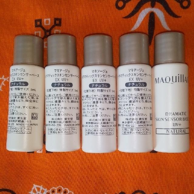 MAQuillAGE(マキアージュ)のマキアージュ ドラマティックスキンセンサーベース EX UV+     コスメ/美容のベースメイク/化粧品(化粧下地)の商品写真