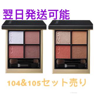スック(SUQQU)のSUQQU シグニチャー カラー アイズ2021 サマーコレクションセット売り(アイシャドウ)
