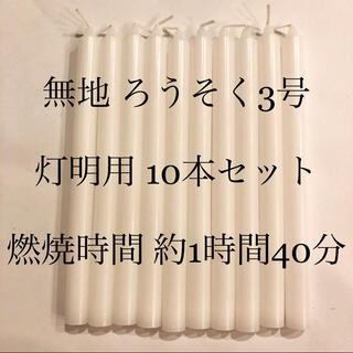 無地 白 キャンドル 10本 3号 灯明用 ロウソク ろうそく ローソク 仏事