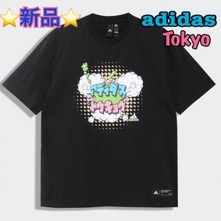 アディダス(adidas)の⭐️新品未使用⭐️Adidas アディダス Tシャツ(Tシャツ/カットソー(半袖/袖なし))