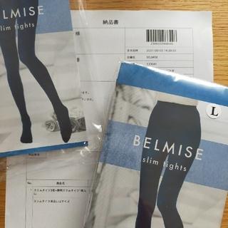 公式購入 BELMISE ベルミス スリム タイツ sizeL~LL