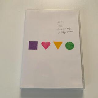 ニュース(NEWS)のNEWS 10th Anniversary in Tokyo Dome【DVD】(ミュージック)