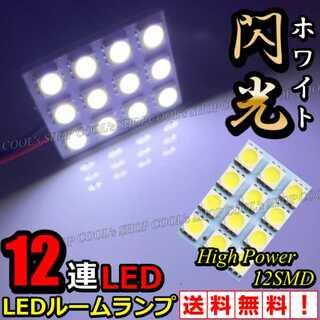 閃光 12SMD LEDルームランプ 汎用アダプタ付き 3チップSMD 室内灯(車内アクセサリ)