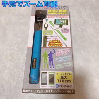 自撮り棒 セルカ棒 Bluetooth(自撮り棒)
