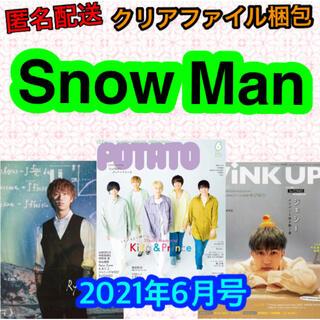 Johnny's - Snow Man スノーマン 2021年6月号 切り抜き duet potato