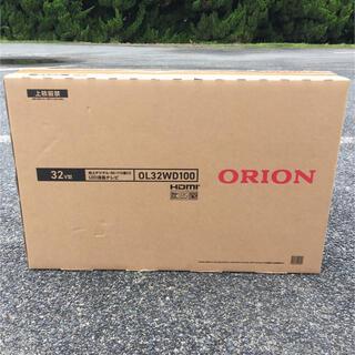 ドウシシャ(ドウシシャ)のORION OL32WD100  32インチ液晶テレビ 2020年製造 未開封品(テレビ)