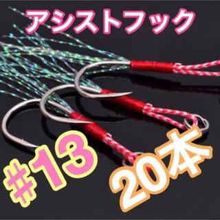 アシストフック伊勢尼鈎 シングル(ルアー用品)