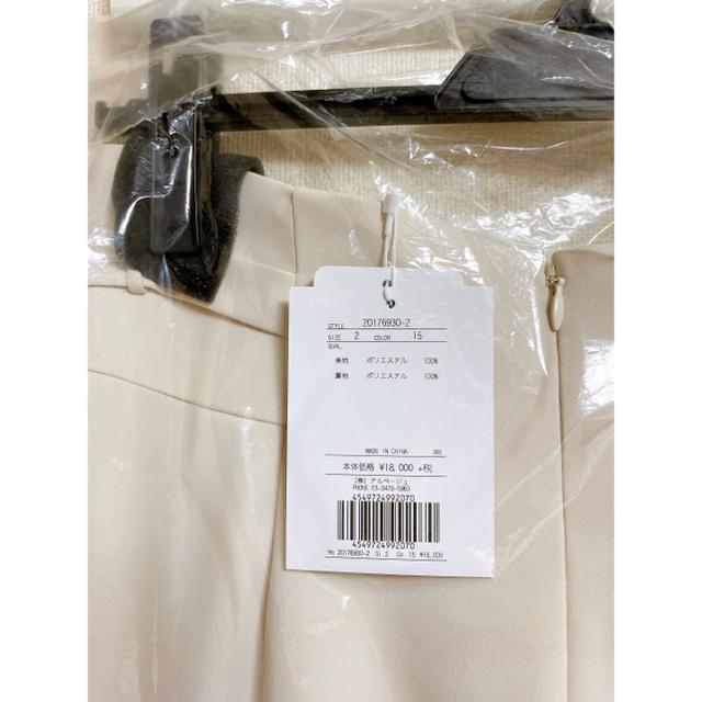 Apuweiser-riche(アプワイザーリッシェ)の新品未使用 洗えるサイドベルトカラーパンツ レディースのパンツ(カジュアルパンツ)の商品写真